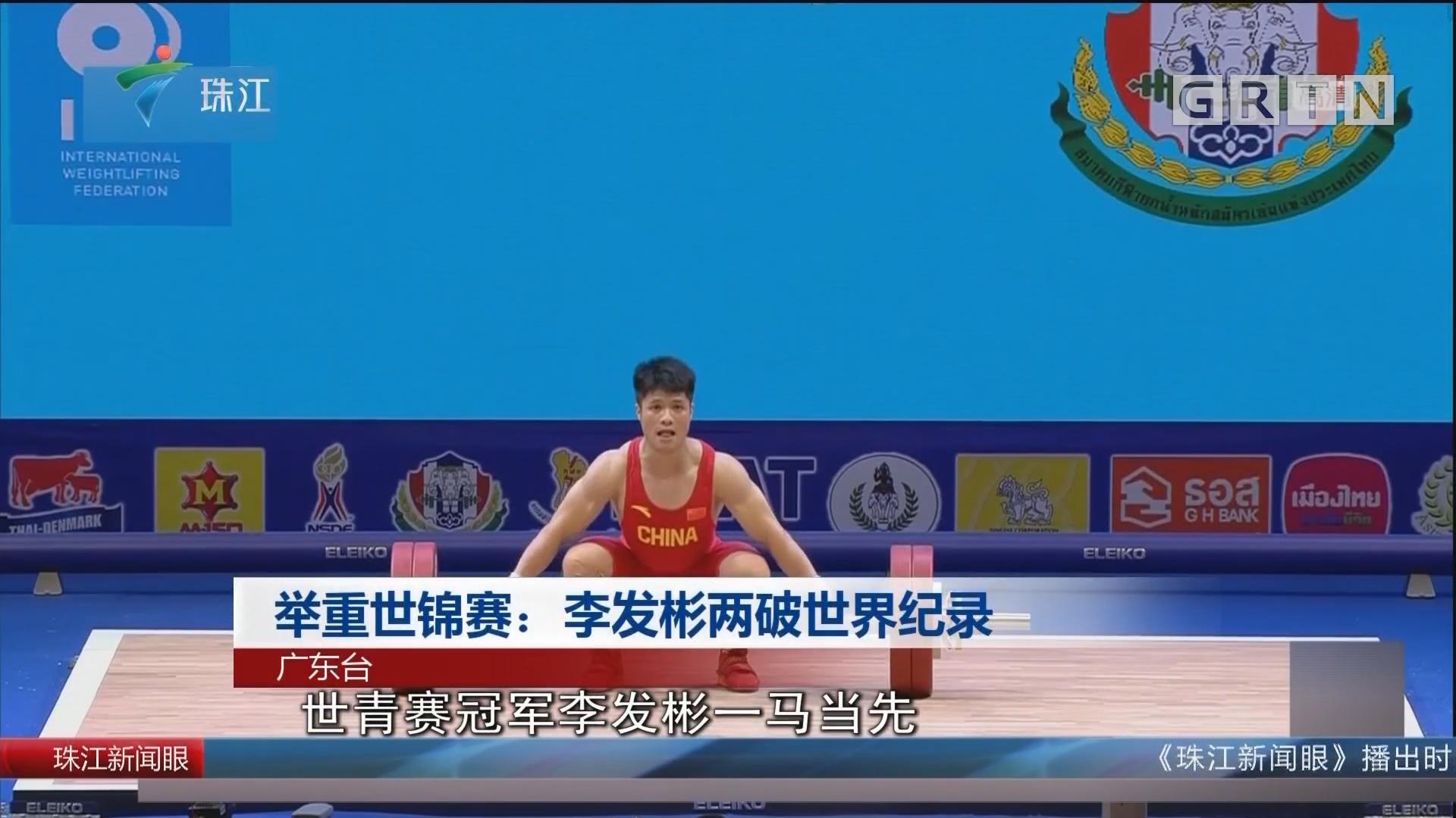 举重世锦赛:李发彬两破世界纪录