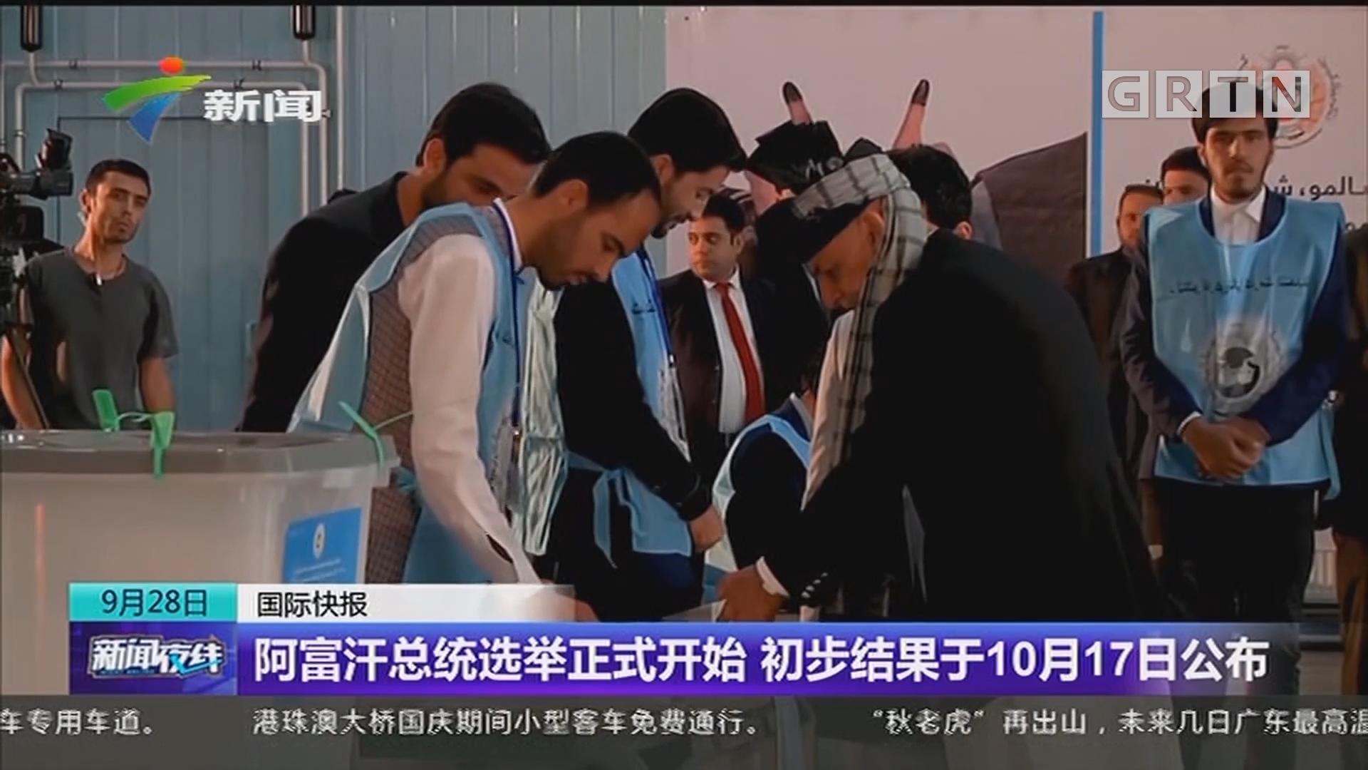 阿富汗总统选举正式开始 初步结果于10月17日公布