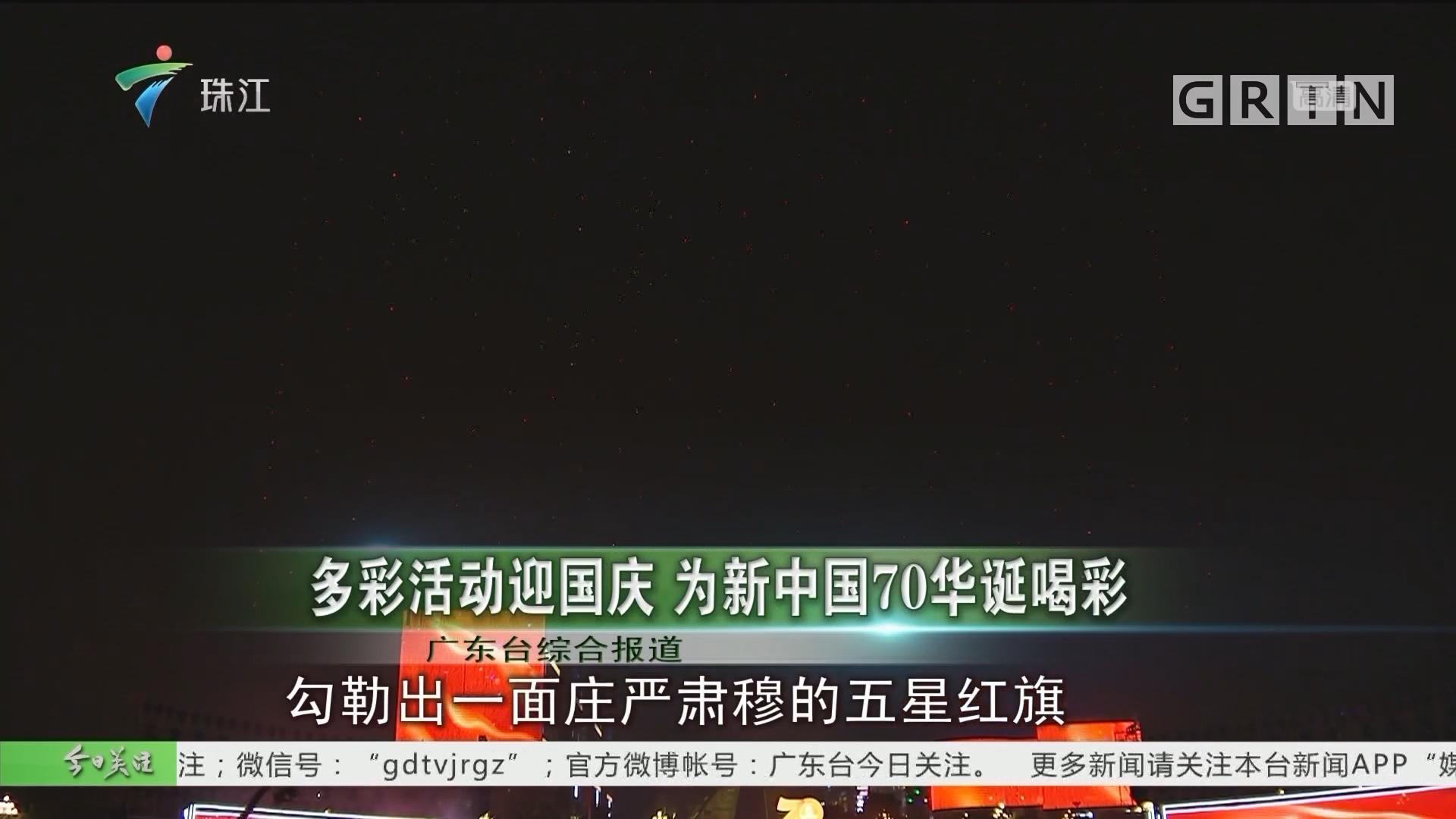 多彩活动迎国庆 为新中国70华诞喝彩