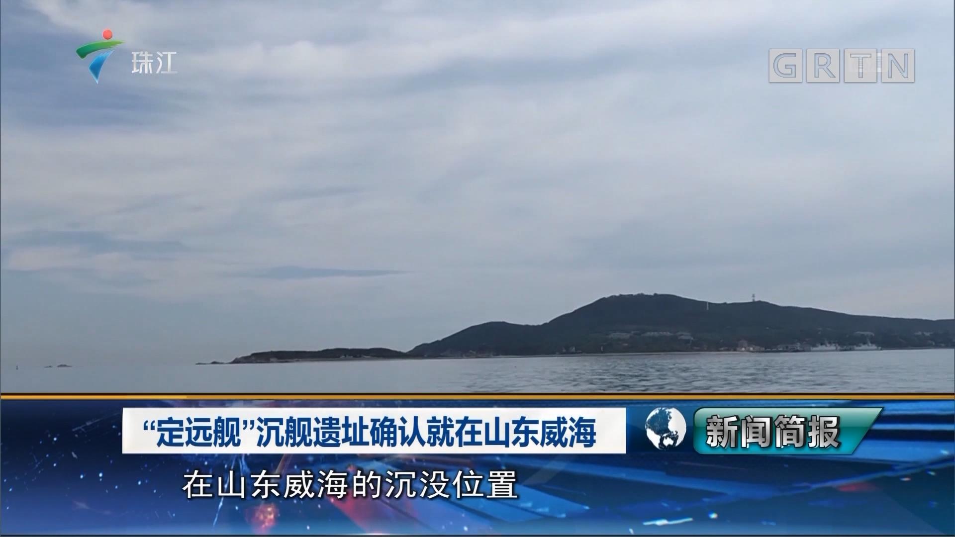 """""""定远舰""""沉舰遗址确认就在山东威海"""