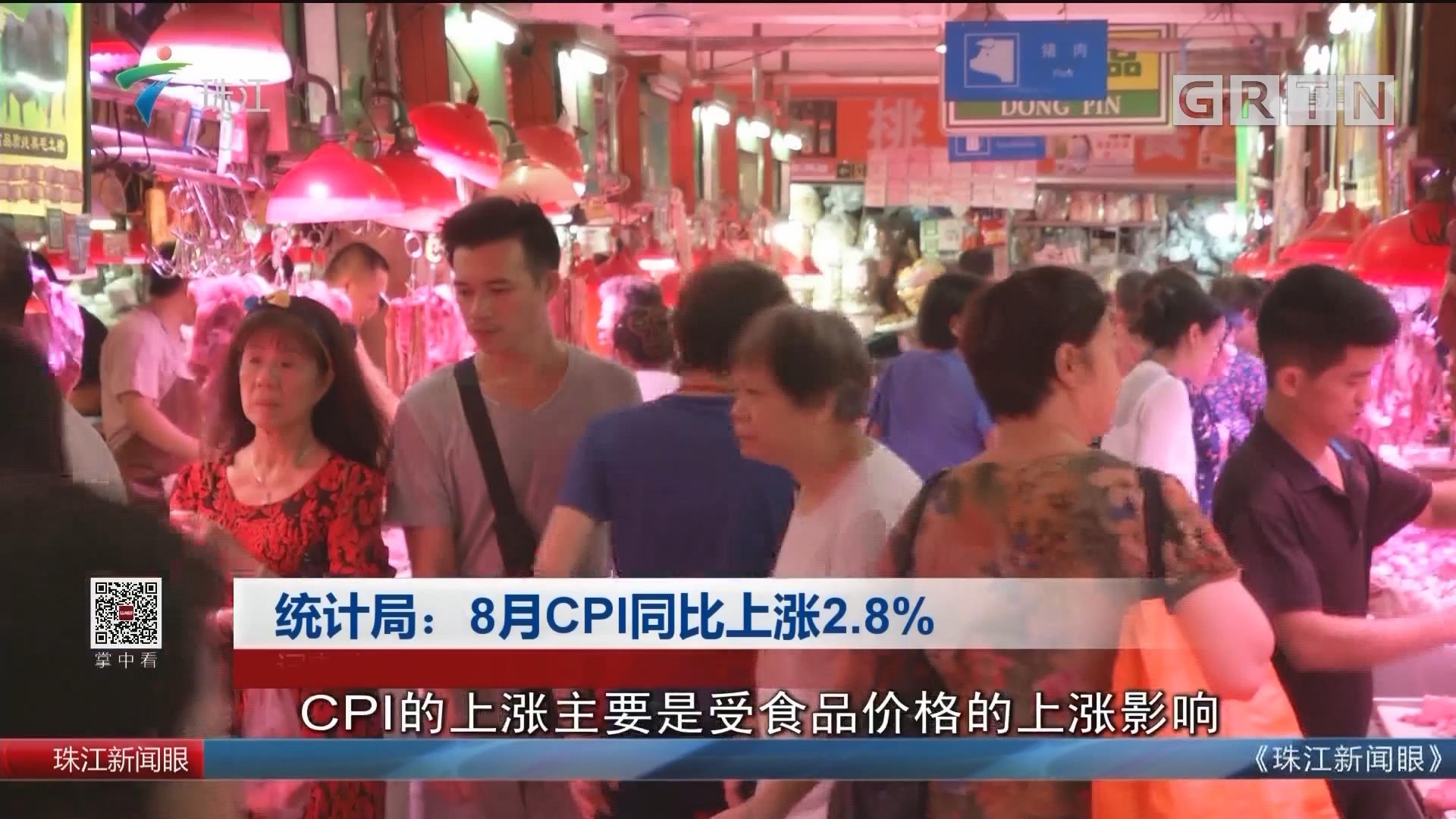 统计局:8月CPI同比上涨2.8%