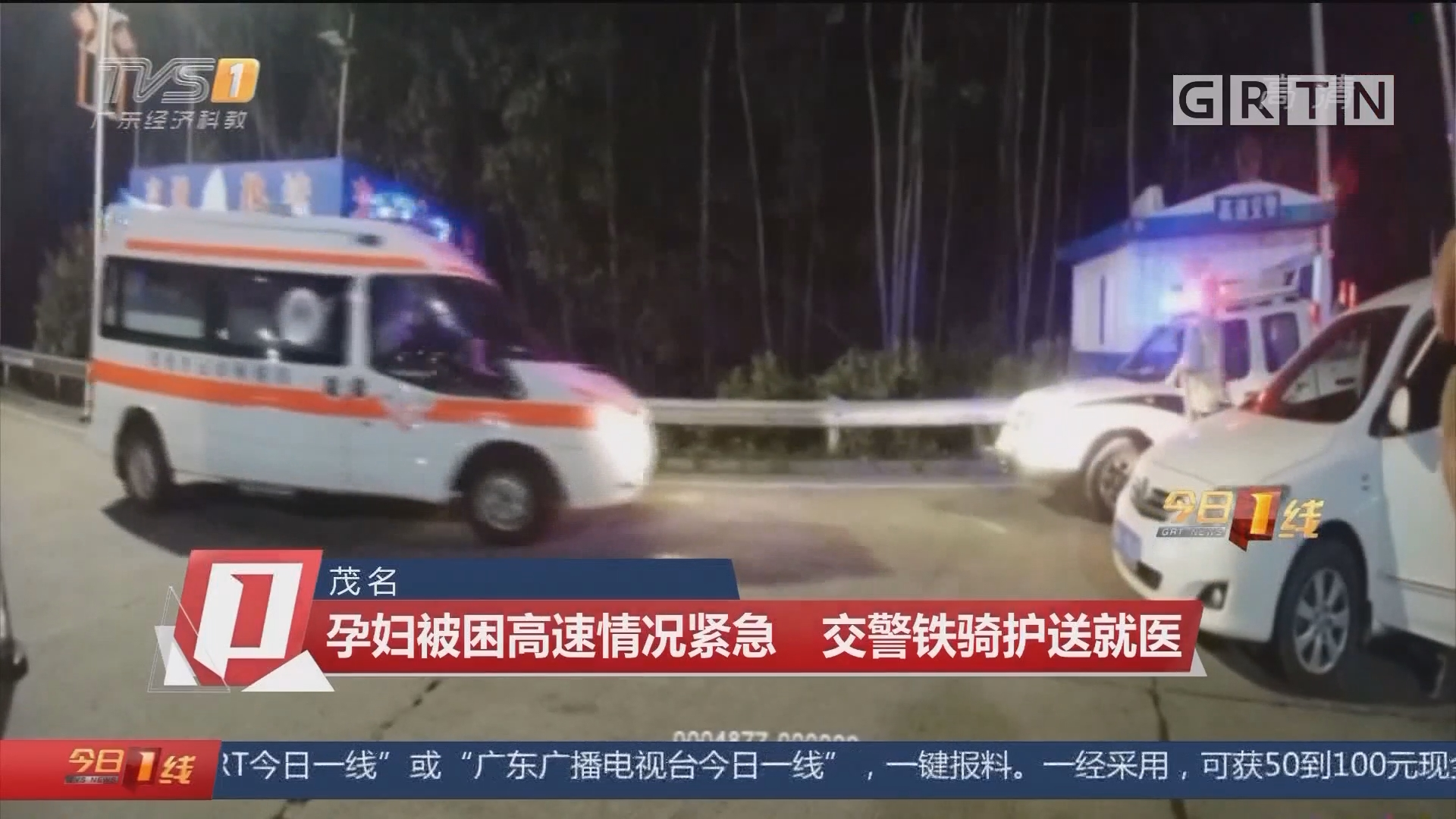 茂名:孕妇被困高速情况紧急 交警铁骑护送就医