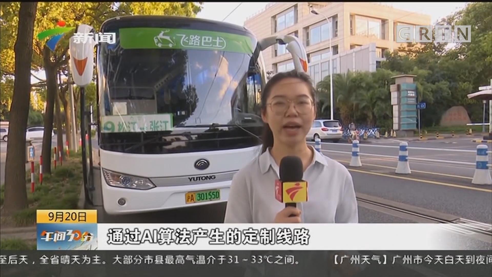 上海:AI定制巴士上线 像打车一样乘公交