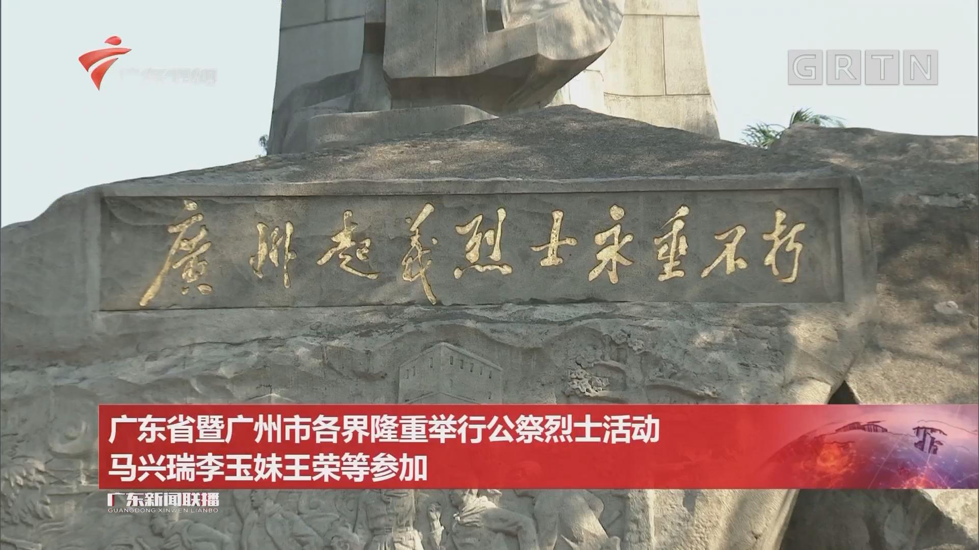 广东省暨广州市各界隆重举行公祭烈士活动 马兴瑞李玉妹王荣等参加