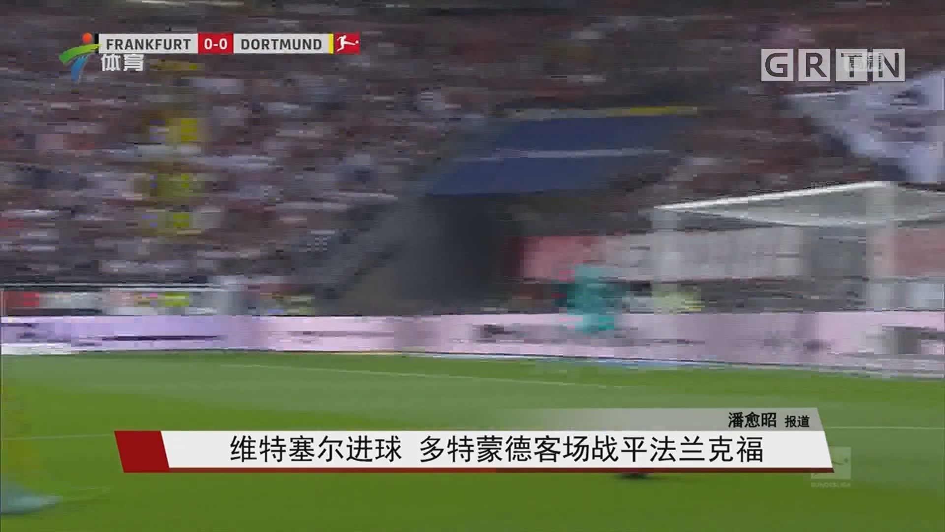 维特塞尔进球 多特蒙德客场战平法兰克福