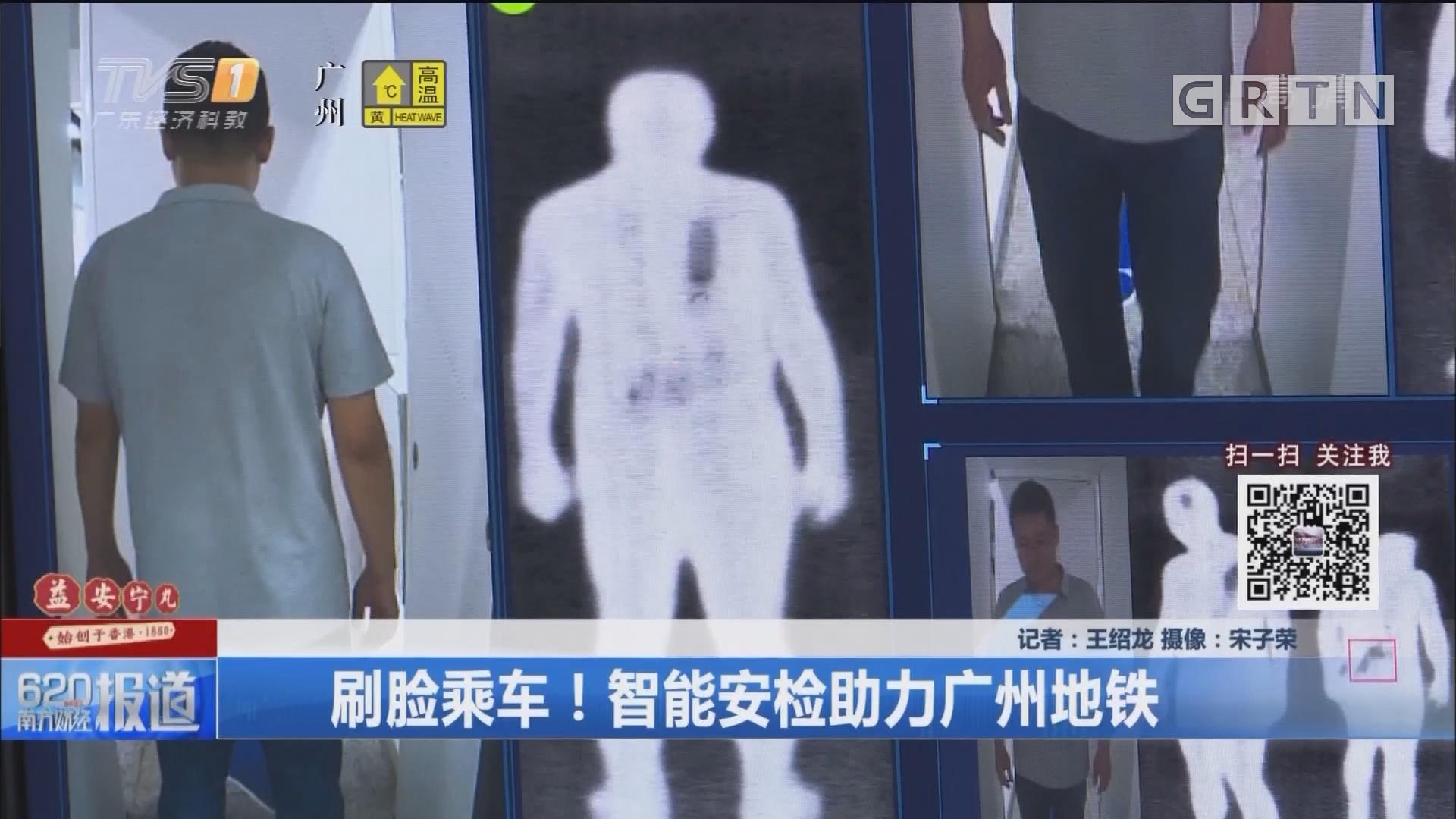 刷脸乘车!智能安检助力广州地铁