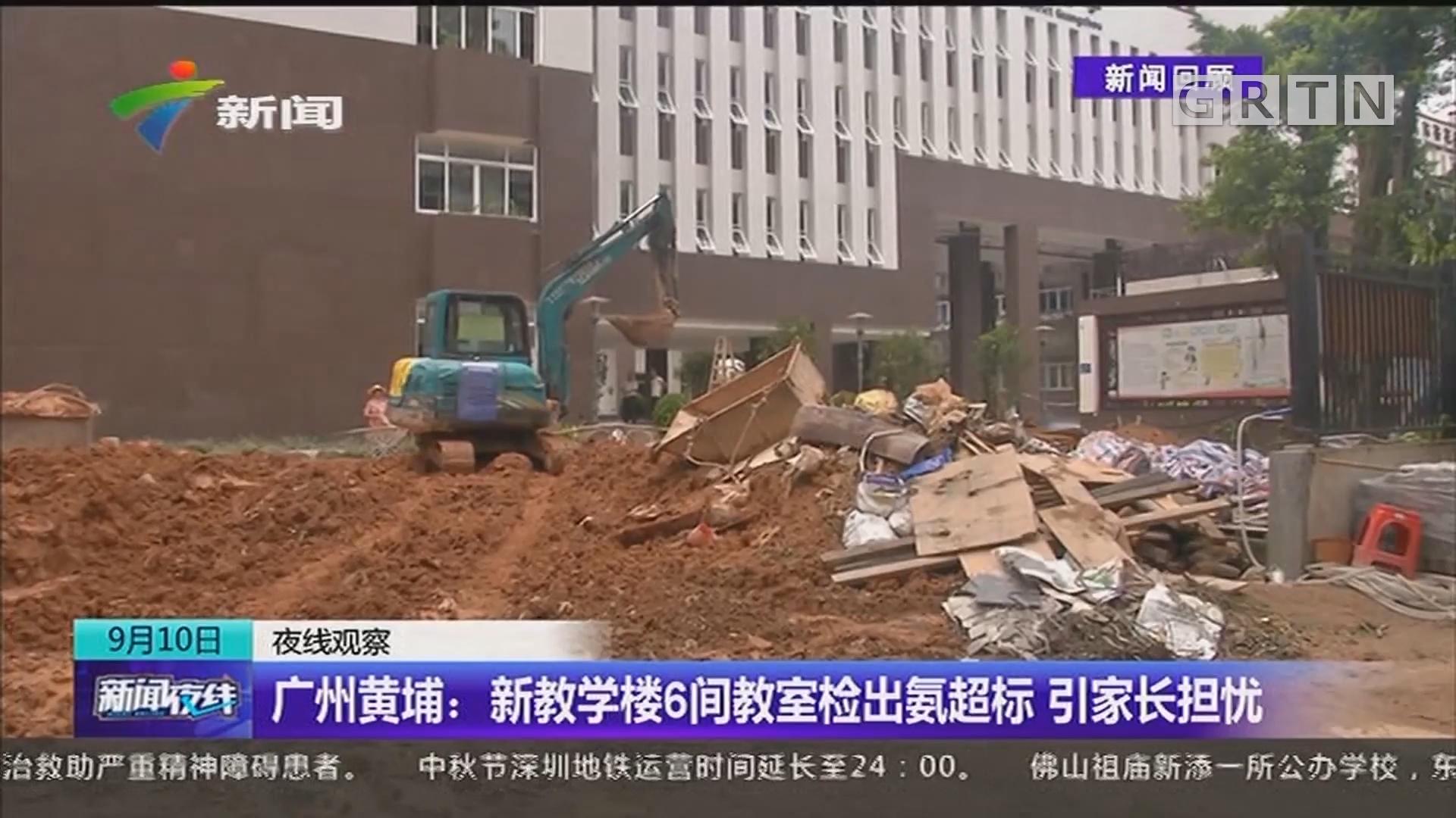 广州黄埔:新教学楼6间教室检出氨超标 引家长担忧