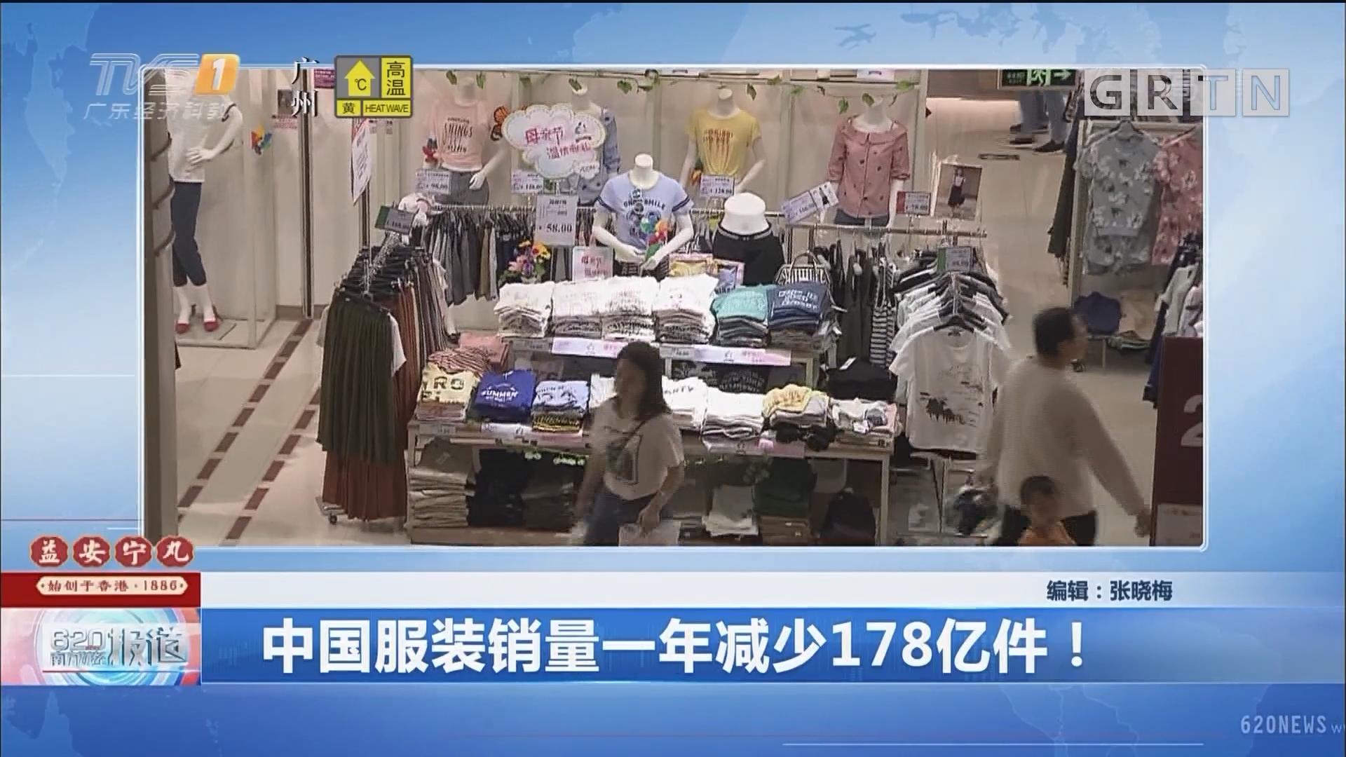 中国服装销量一年减少178亿件!