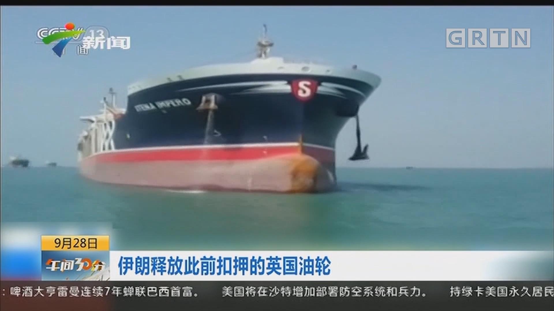 伊朗释放此前扣押的英国油轮