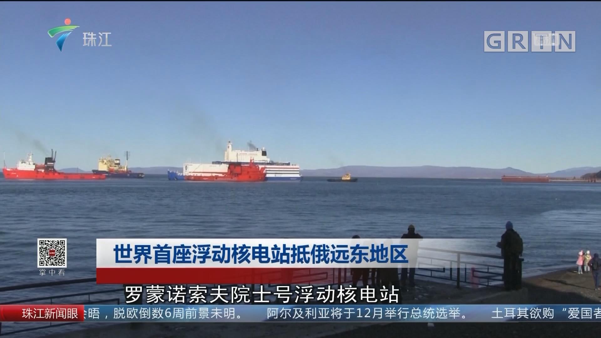 世界首座浮动核电站抵俄远东地区