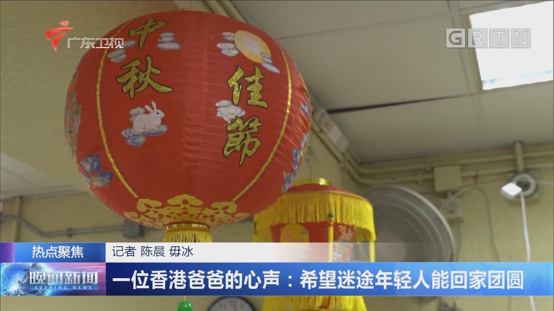 一位香港爸爸的心声:希望迷途年轻人能回家团圆