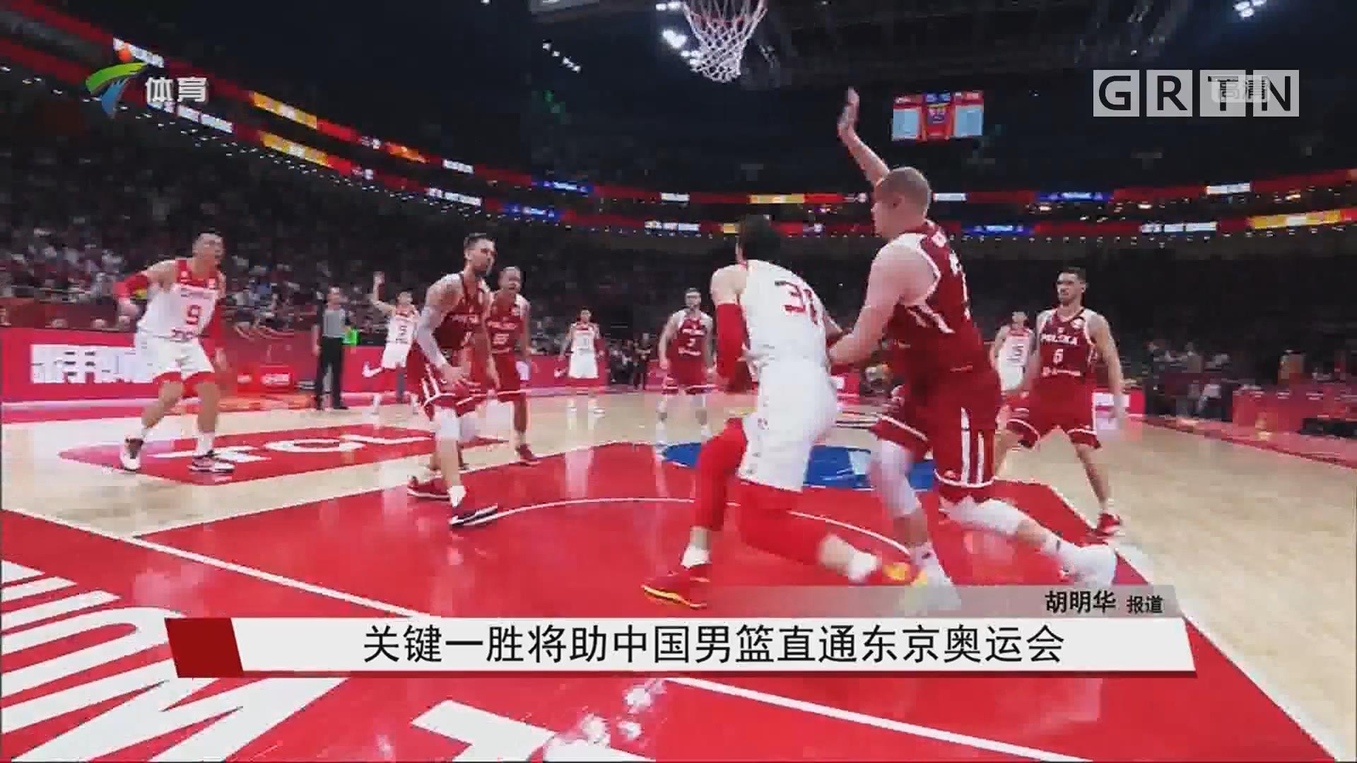 关键一胜将助中国男篮直通东京奥运会