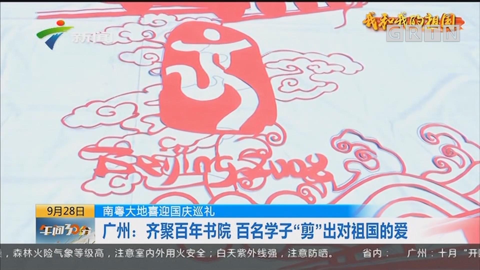 """南粤大地喜迎国庆巡礼 广州:齐聚百年书院 百名学子""""剪""""出对祖国的爱"""