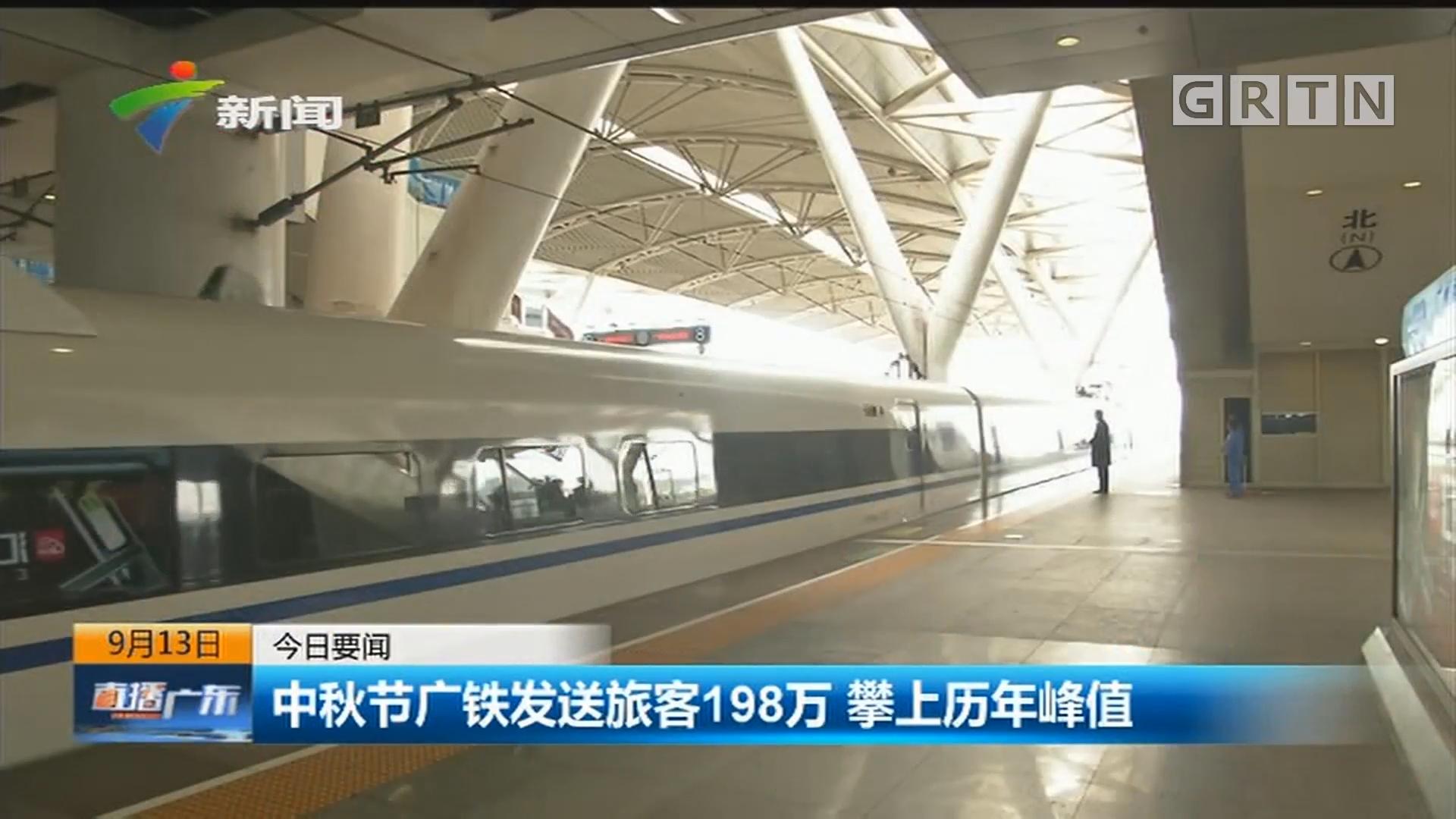 中秋节广铁发送旅客198万 攀上历年峰值