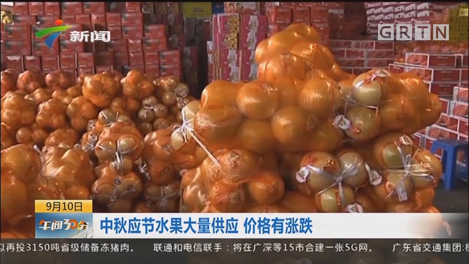 中秋应节水果大量供应 价格有涨跌