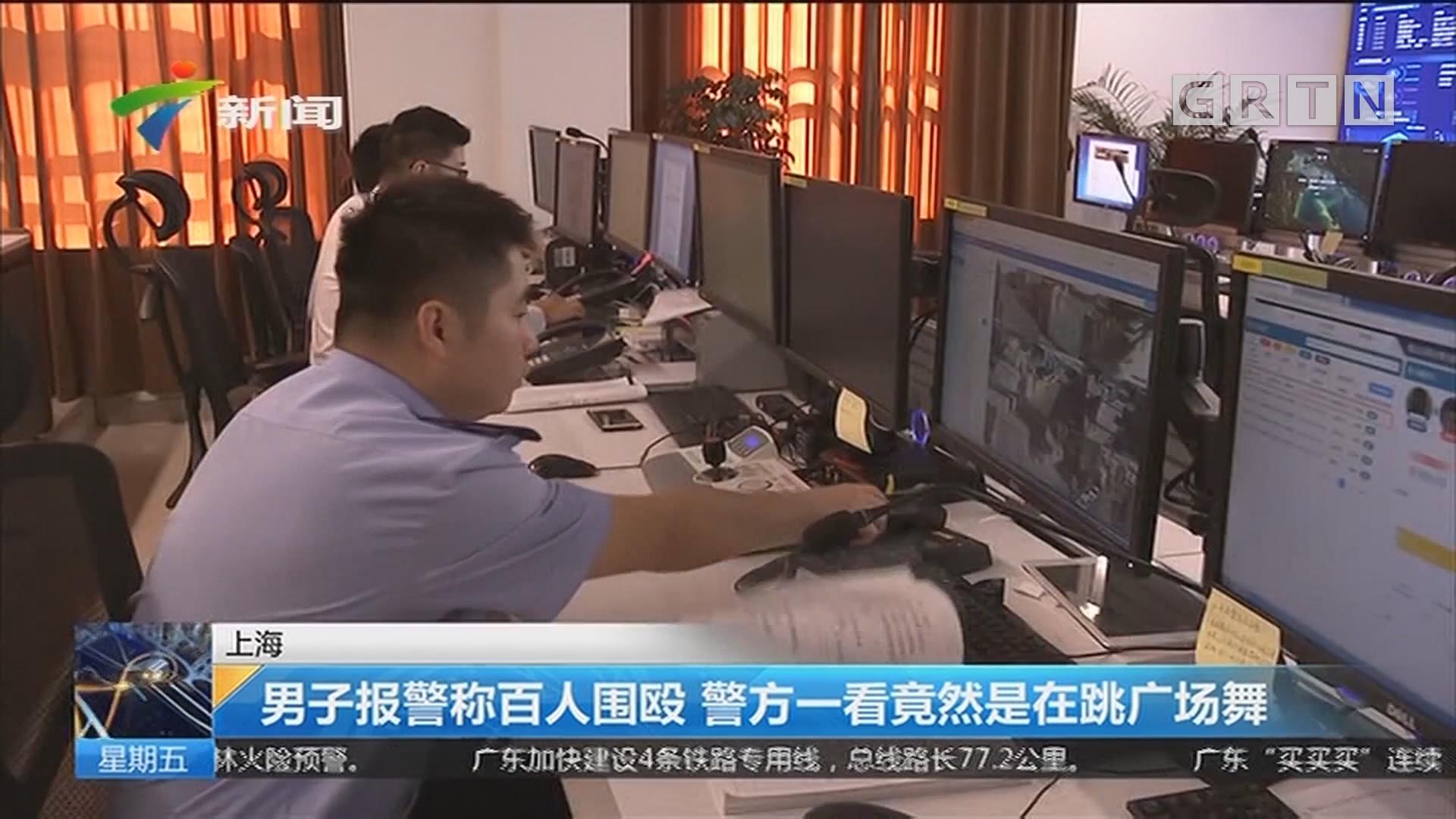 上海 男子报警称百人围殴 警方一看竟然是在跳广场舞