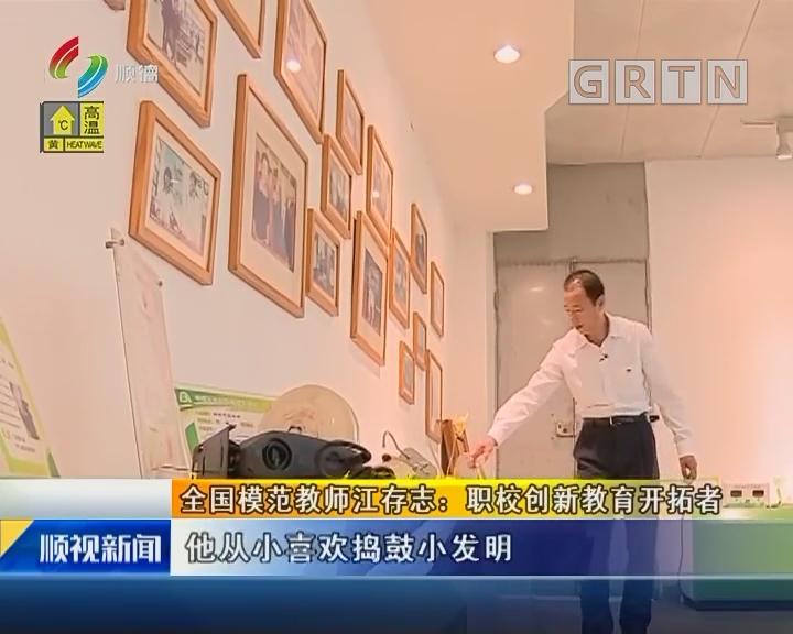 全国模范教师江存志:职校创新教育开拓者