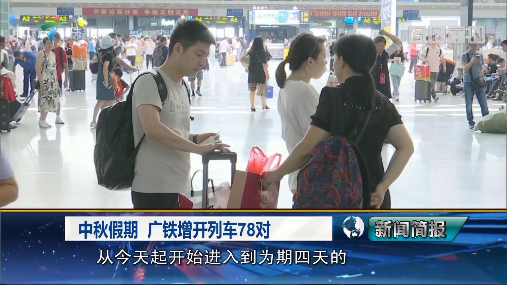 中秋假期 广铁增开列车78对