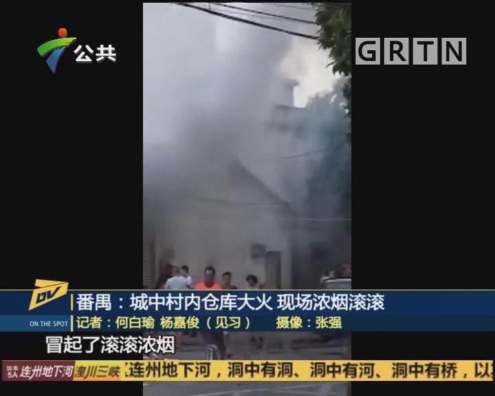 (DV现场)番禺:城中村内仓库大火 现场浓烟滚滚