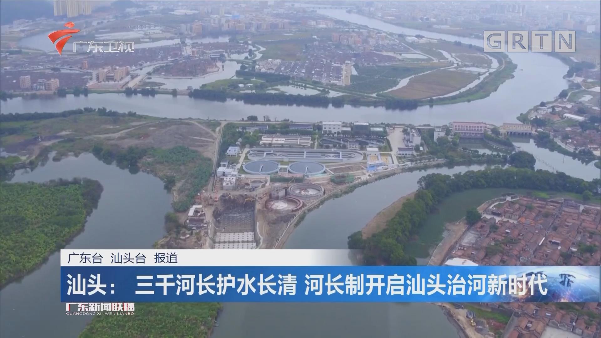 汕头:三千河长护水长清 河长制开启汕头治河新时代