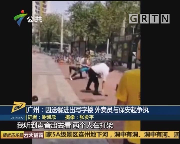 (DV现场)广州:因送餐进出写字楼 外卖员与保安起争执