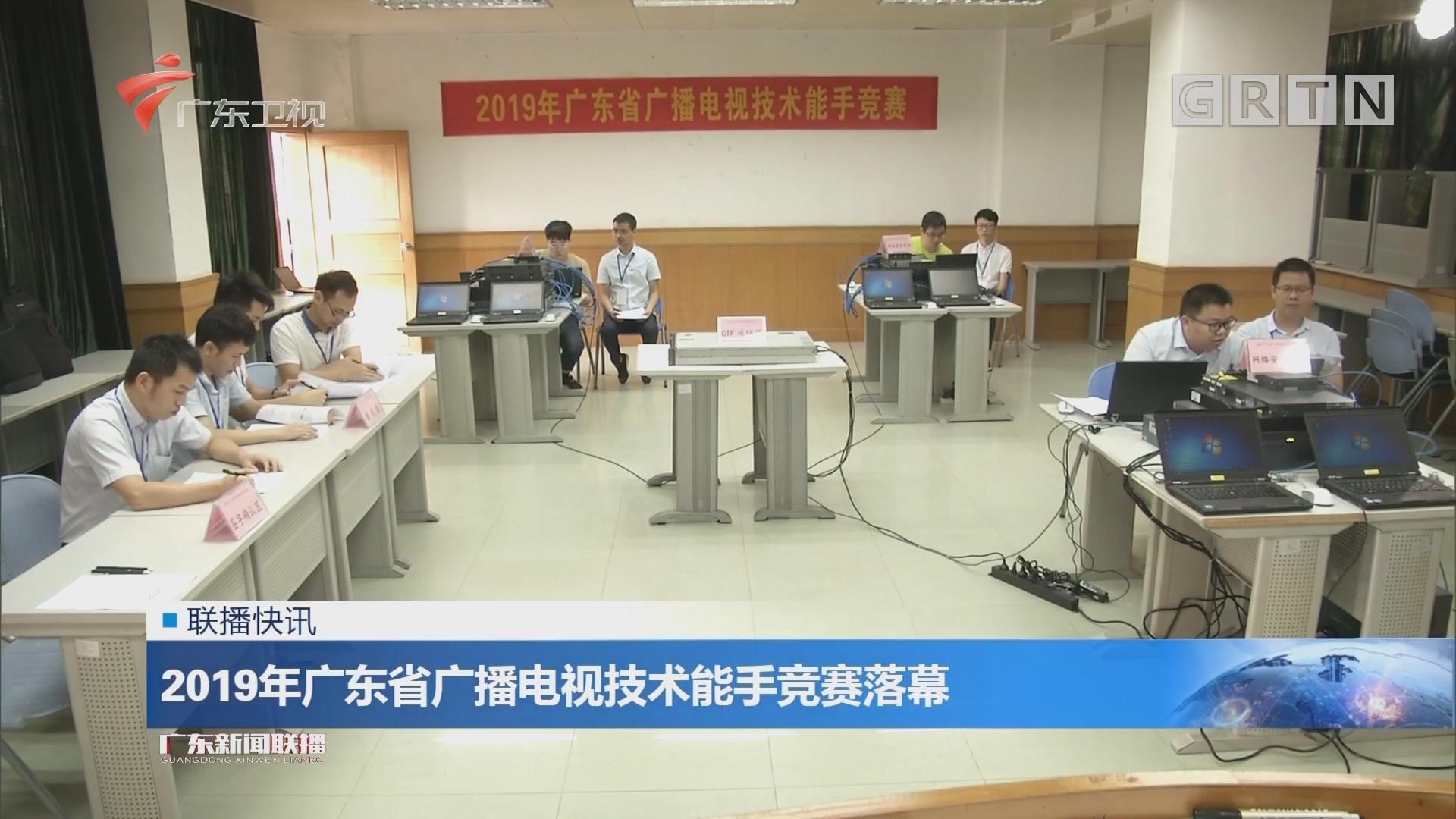 2019年广东省广播电视技术能手竞赛落幕