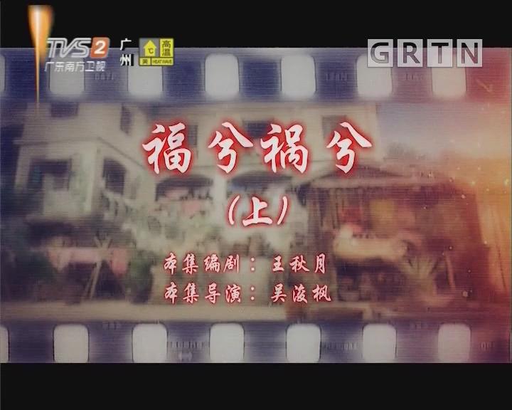 [2019-09-07]七十二家房客:福兮祸兮(上)