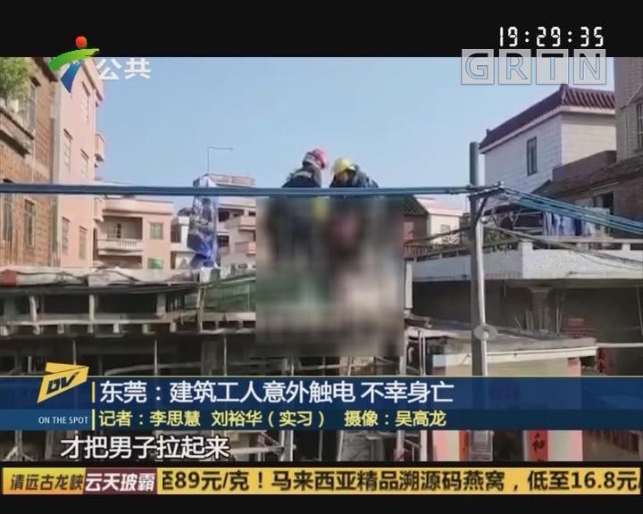 (DV现场)东莞:建筑工人意外触电 不幸身亡