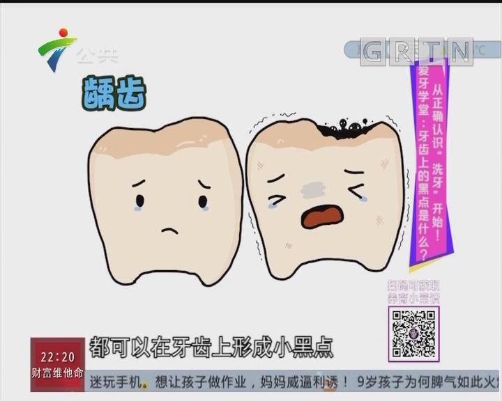 """唔系小儿科:爱牙学堂:牙齿上的黑点是什么?从正确认识""""洗牙""""开始!"""