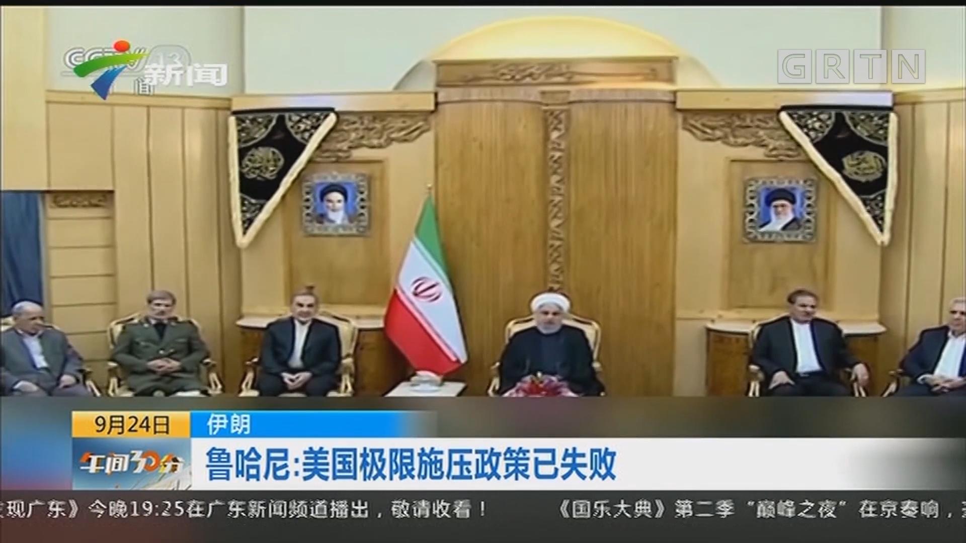 伊朗 鲁哈尼:美国极限施压政策已失败