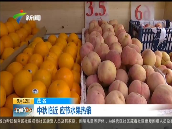 茂名:中秋临近 应节水果热销