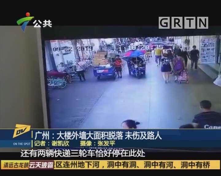 (DV现场)广州:大楼外墙大面积脱落 未伤及路人