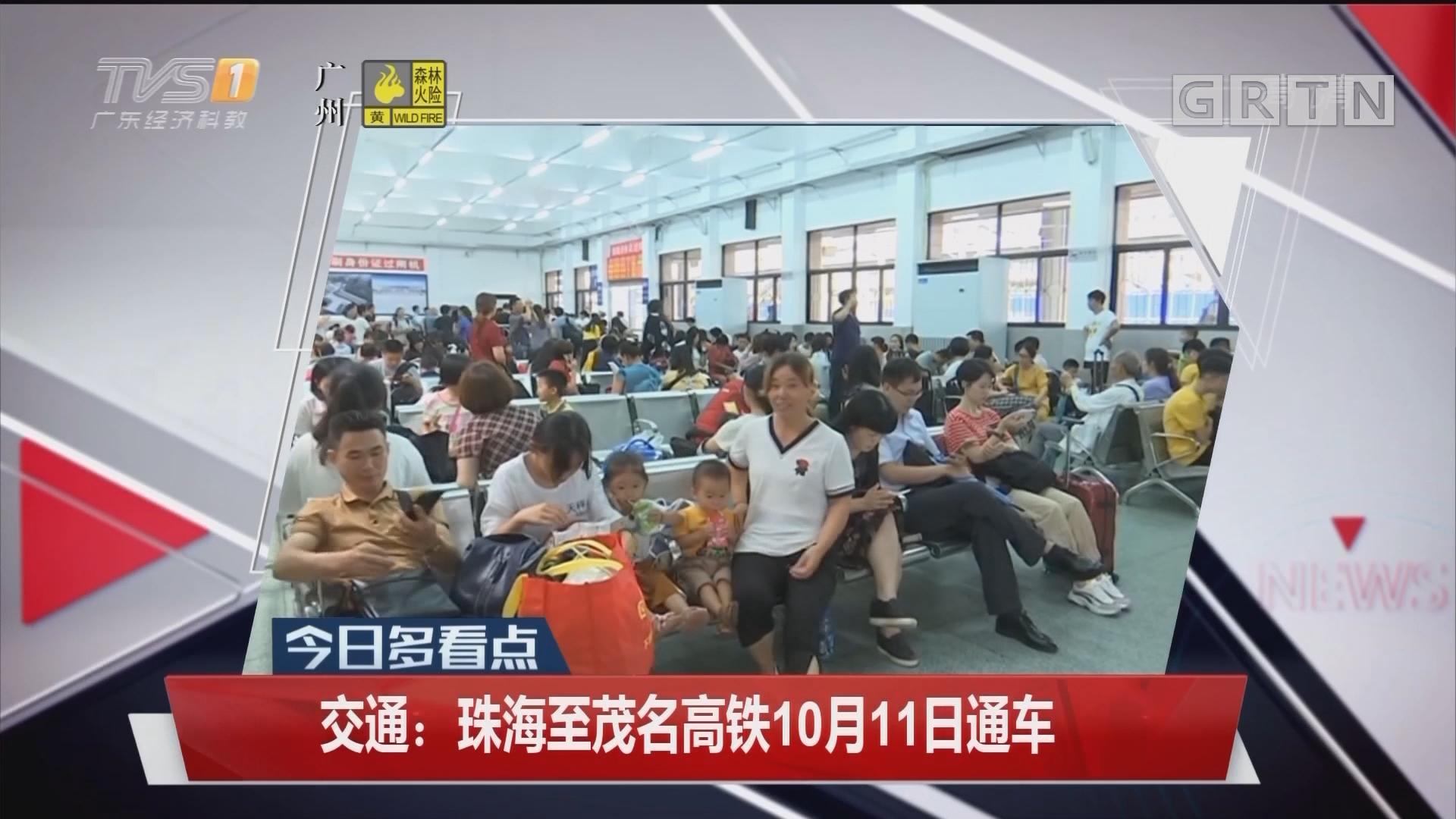 交通:珠海至茂名高铁10月11日通车