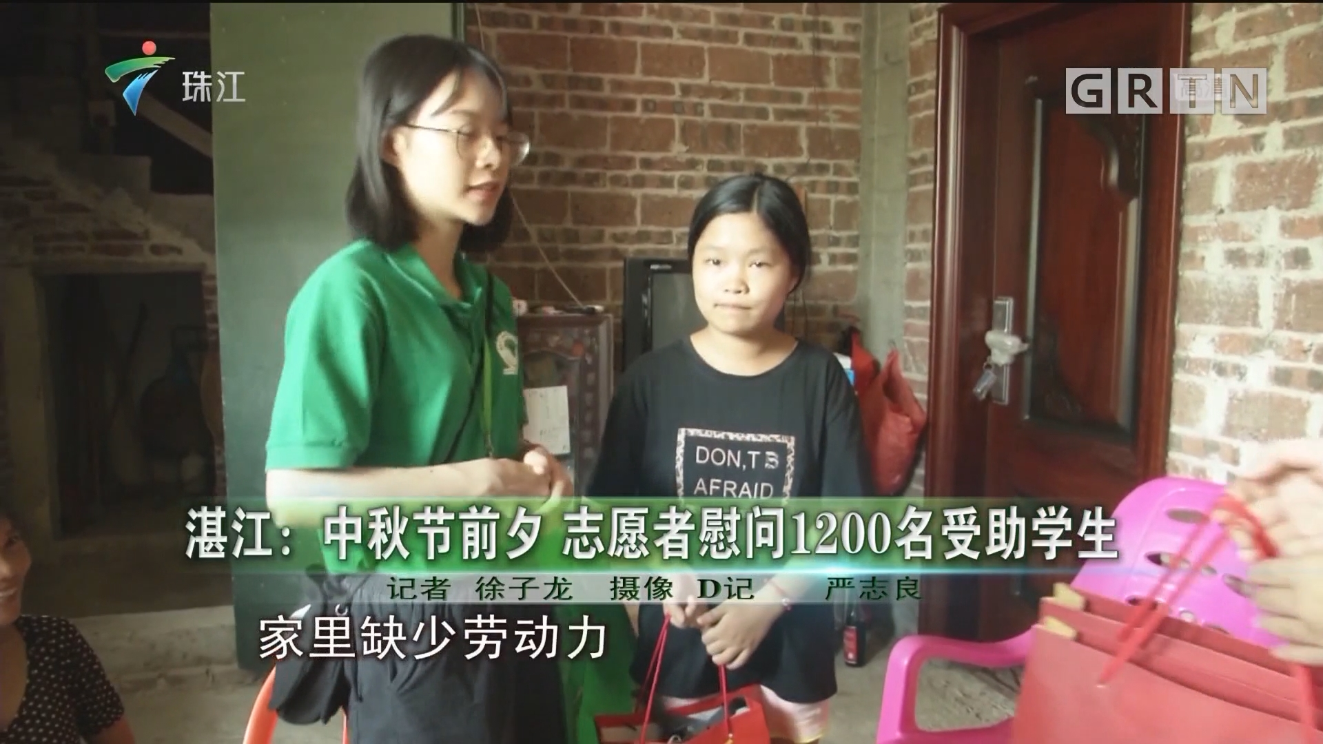 湛江:中秋节前夕 志愿者慰问1200名受助学生