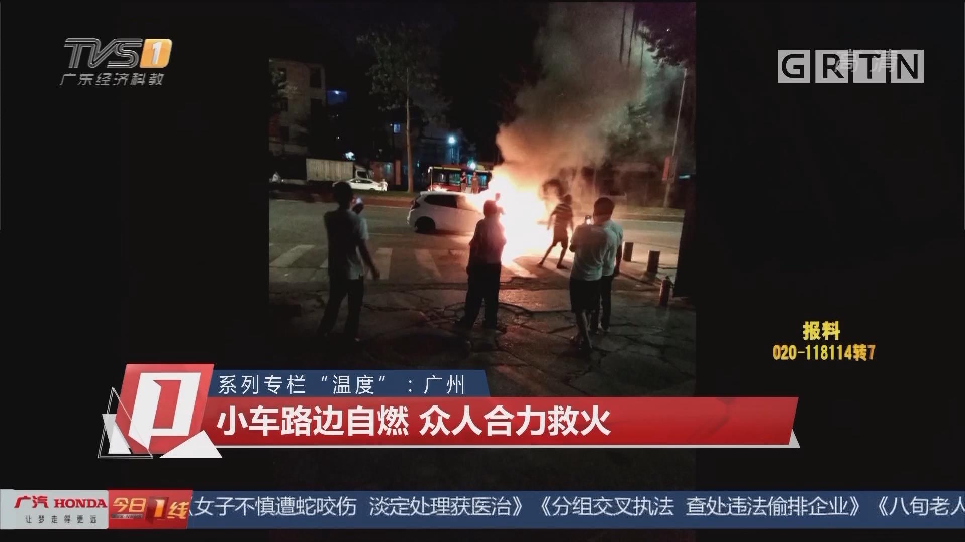 """系列专栏""""温度"""":广州 小车路边自燃 众人合力救火"""