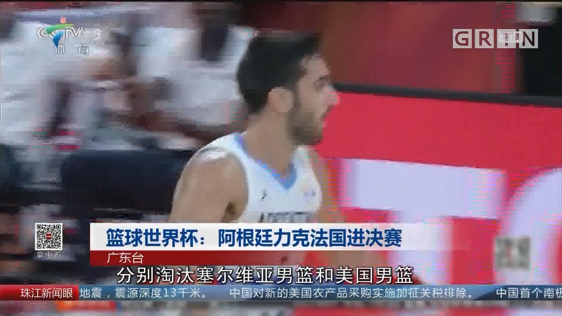 篮球世界杯:阿根廷力克法国进决赛
