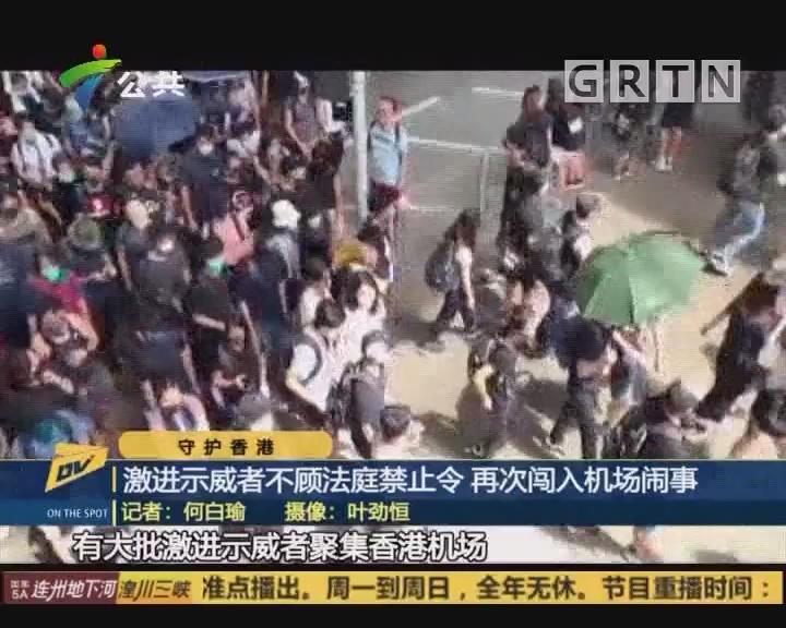 激进示威者不顾法庭禁止令 再次闯入机场闹事
