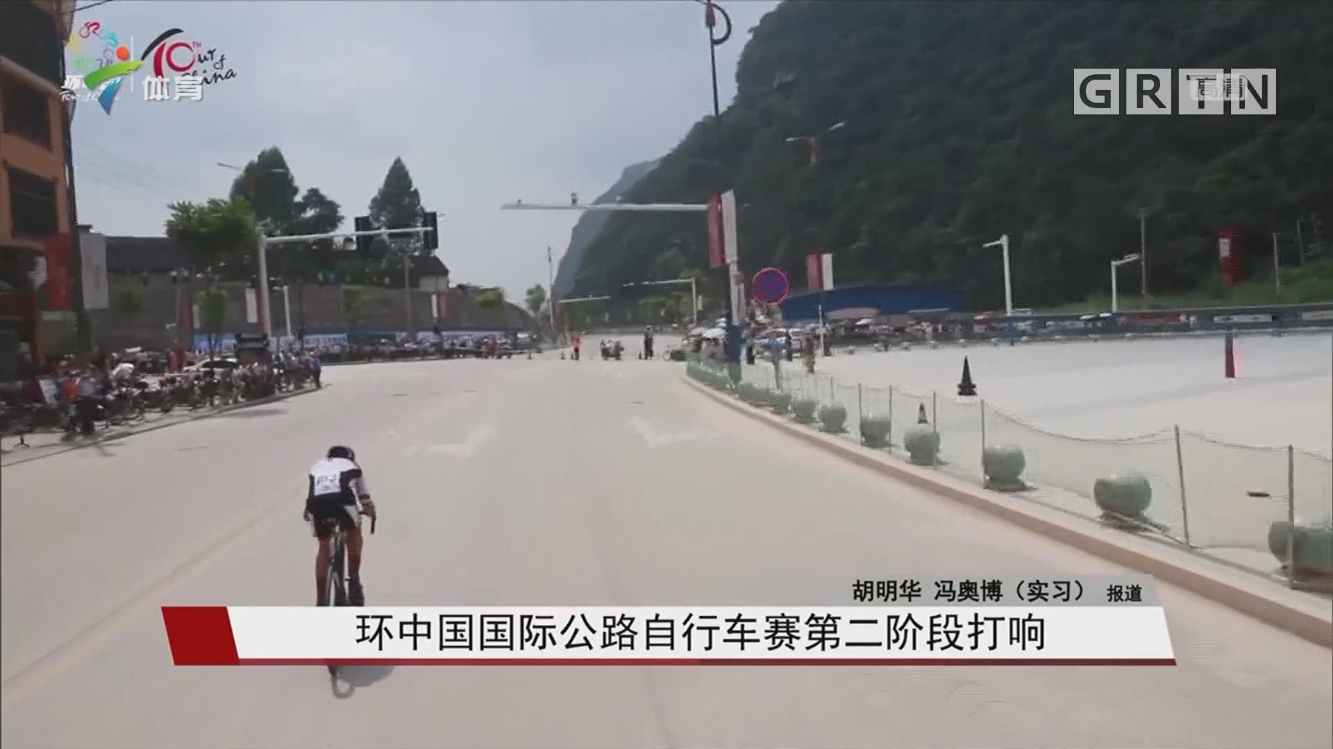 环中国国际公路自行车赛第二阶段打响