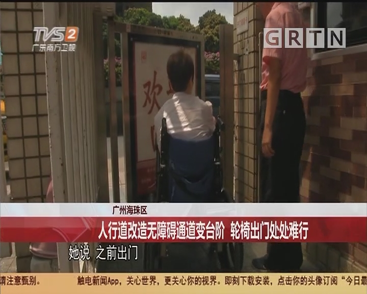 广州海珠区:人行道改造无障碍通道变台阶 轮椅出门处处难行