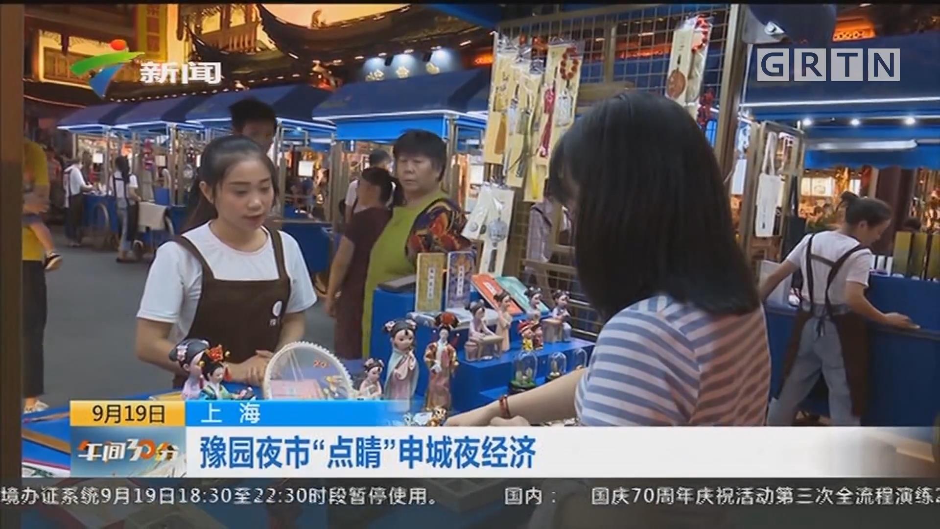 """上海:豫园夜市""""点睛""""申城夜经济"""