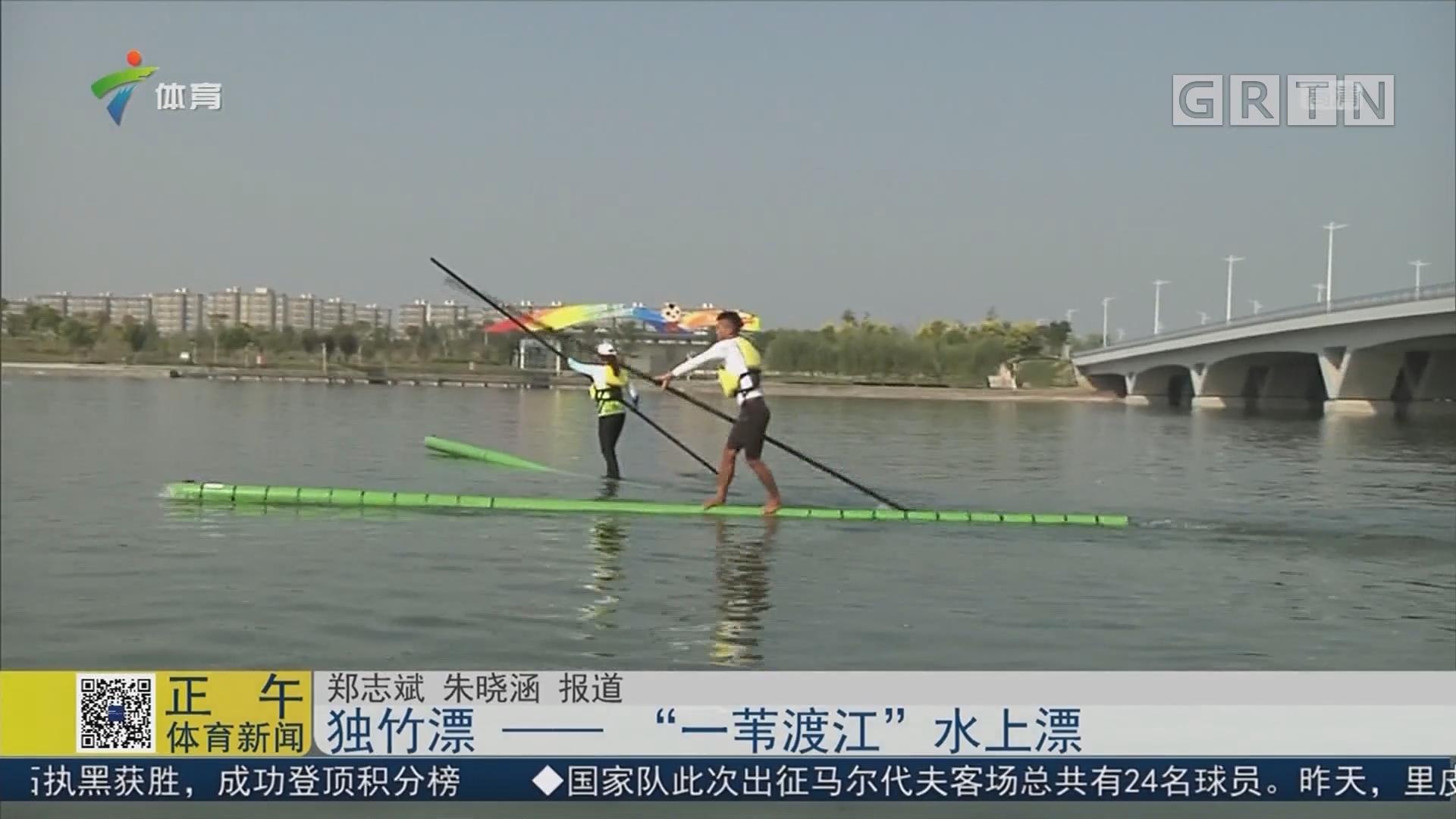 """独竹漂——""""一苇渡江""""水上漂"""