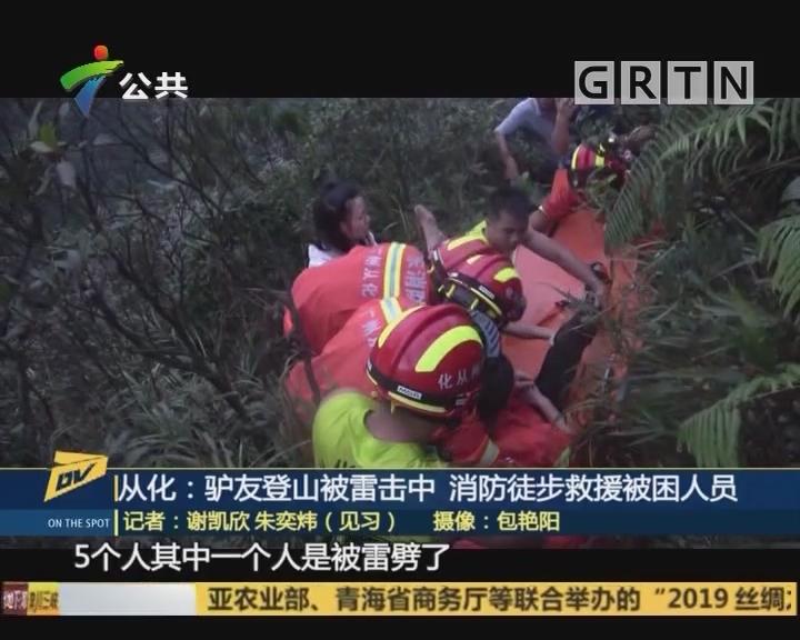 (DV现场)从化:驴友登山被雷击中 消防徒步救援被困人员