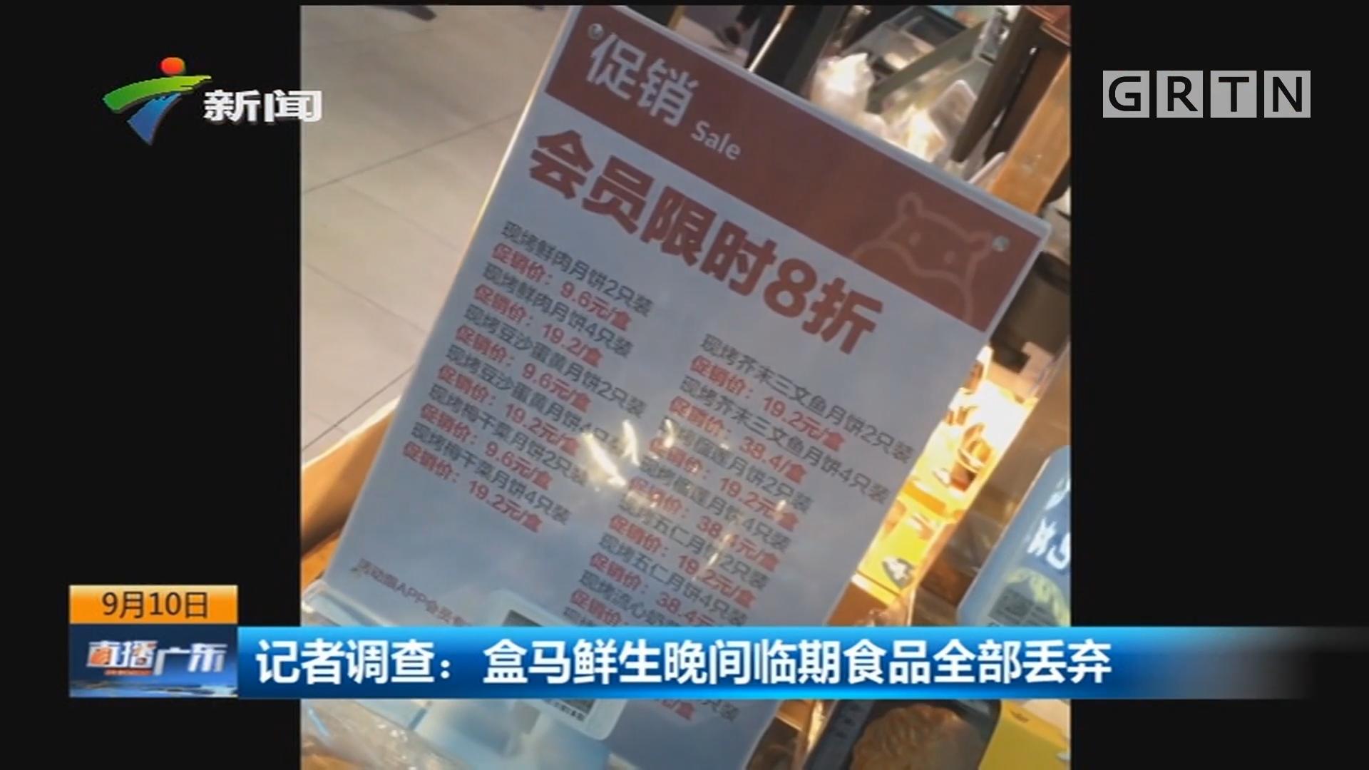 记者调查:盒马鲜生晚间临期食品全部丢弃