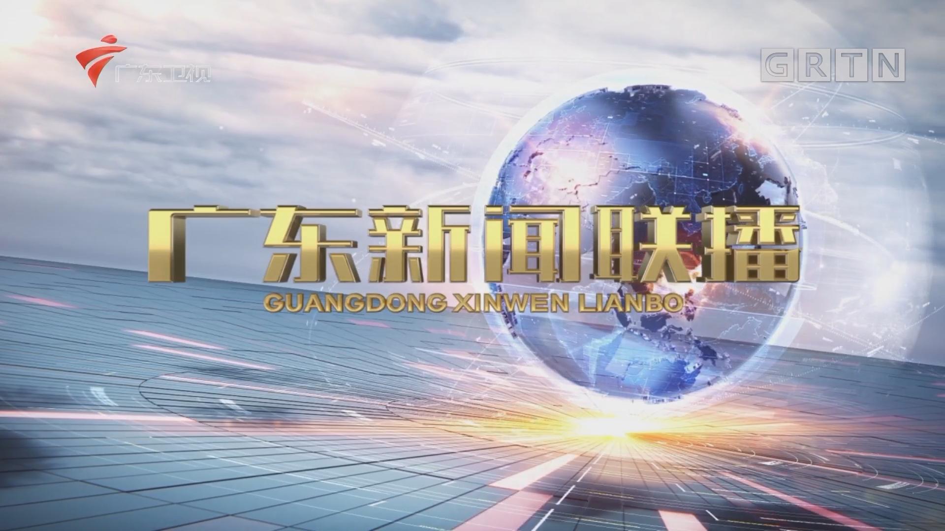 """[HD][2019-09-01]广东新闻联播:广深港澳科技创新走廊:架起大湾区的创新""""脊梁"""""""