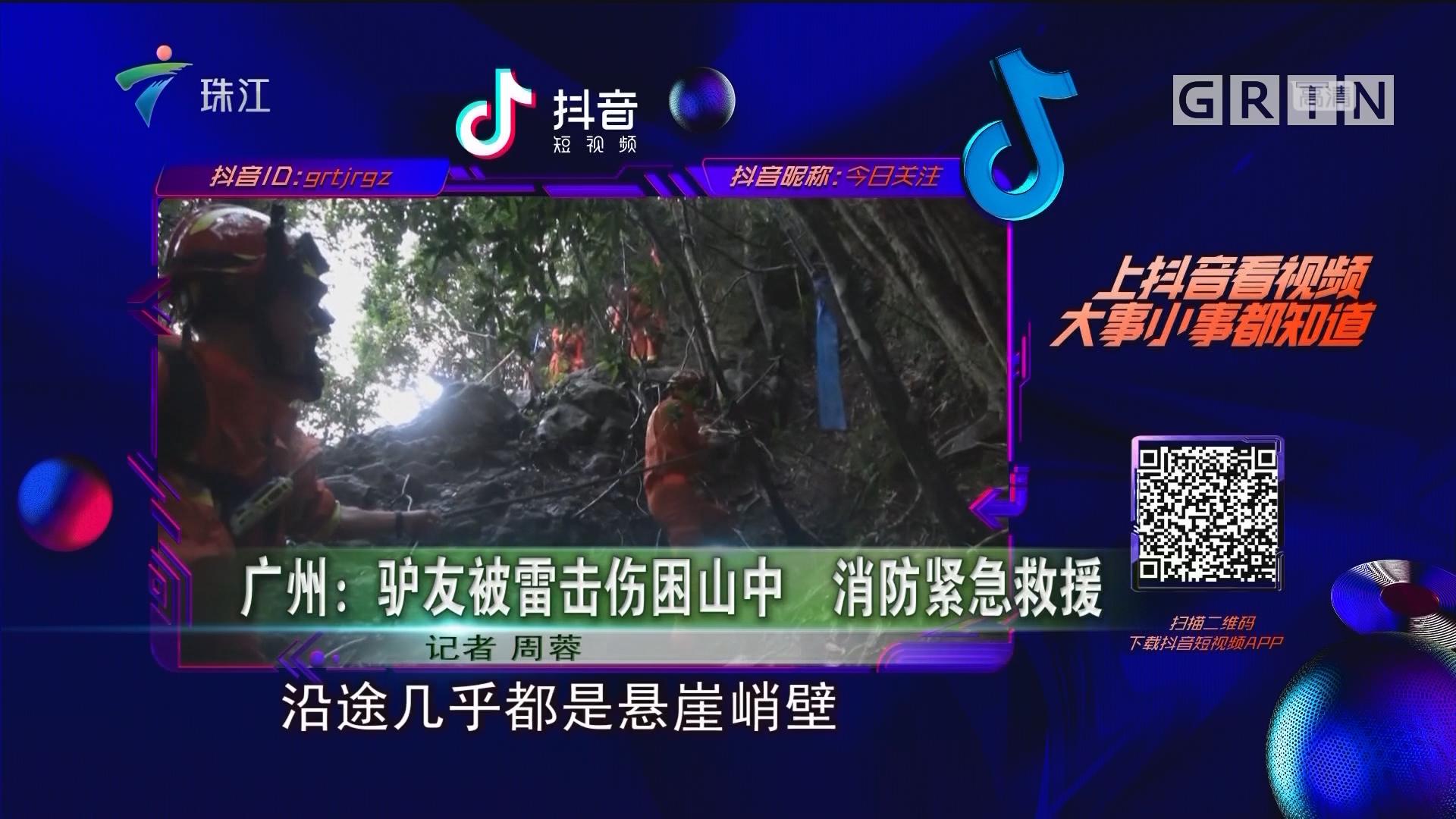 广州:驴友被雷击伤困山中 消防紧急救援
