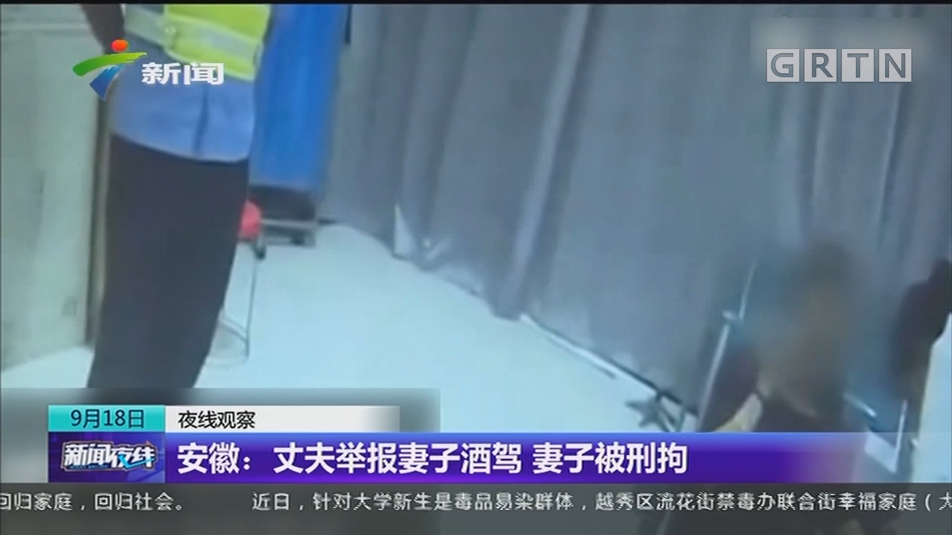 安徽:丈夫举报妻子酒驾 妻子被刑拘