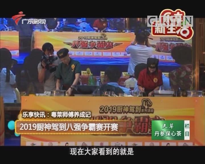 乐享快讯:2019厨神驾到八强争霸赛开赛