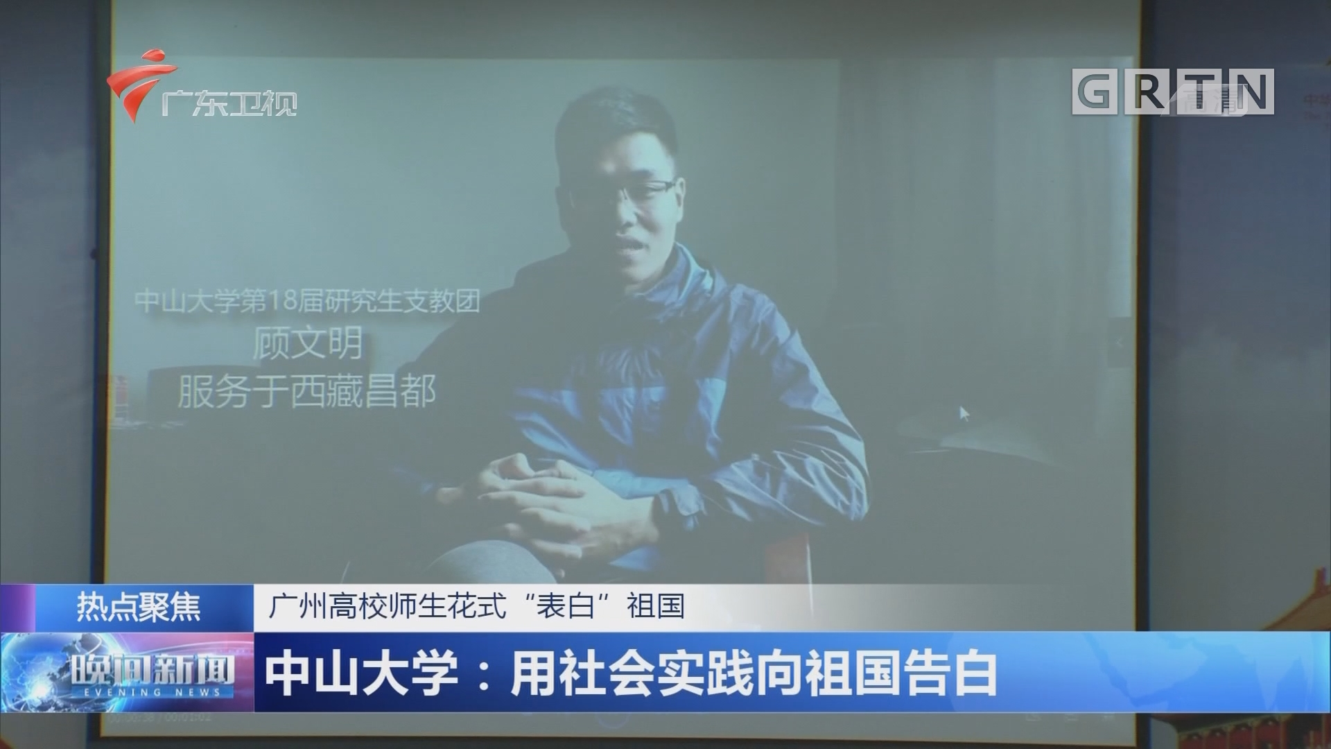 """广州高校师生花式""""表白""""祖国 中山大学:用社会实践向祖国告白"""