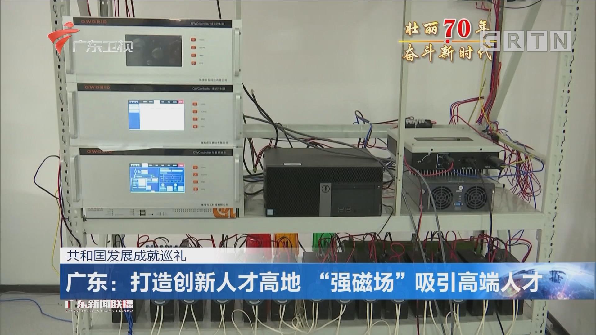 """广东:打造创新人才高地 """"强磁场""""吸引高端人才"""
