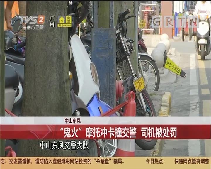 """中山东凤:""""鬼火""""摩托冲卡撞交警 司机被处罚"""